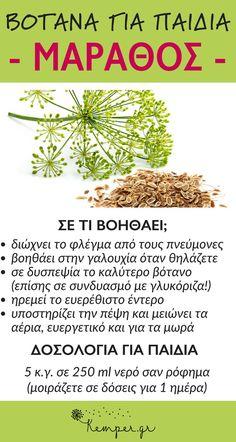 ΒΟΤΑΝΑ ΓΙΑ ΠΑΙΔΙΑ | ΜΑΡΑΘΟΣ | Σε τι βοθάει ο μάραθος; | #παιδια #βοτανα #βοτανοθεραπεια #ολιστικη_παιδιατρικη #παιδι #βηχας #εναλακτικηες_θεραπειες Alternative Treatments, Medicinal Herbs, Kids Health, Health Remedies, Holidays And Events, Healthy Tips, Trees To Plant, Vitamin E, Diet