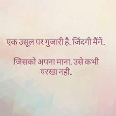Shyari Quotes, Hindi Quotes Images, Hindi Words, Hindi Quotes On Life, People Quotes, Words Quotes, Life Quotes, Epic Quotes, Best Friendship Quotes
