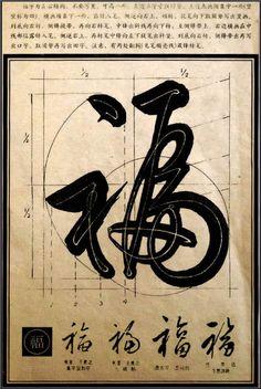 行草笔法·经典解析 geometry of calligraphy