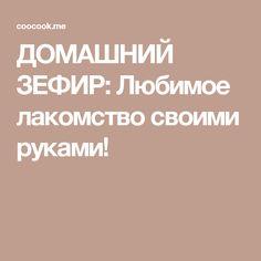 ДОМАШНИЙ ЗЕФИР: Любимое лакомство своими руками!