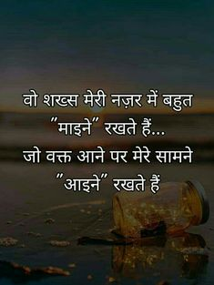 Ham to duao se asar karte hae Fact Quotes, Attitude Quotes, Me Quotes, Motivational Quotes, Inspirational Quotes, Hindi Quotes, Quotations, Good Morning Quotes, Morning Thoughts