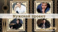 Мужской проект для ProShow Producer - Стиляга