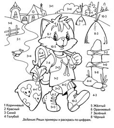 Easter Coloring Pages, Colouring Pages, Math Sheets, Kids Math Worksheets, Coloring Pages Inspirational, Teaching Skills, Math Art, Math For Kids, Autumn Activities