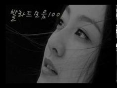 국내가요 발라드 모음 100 (1) (K-Pop) Korea Ballad Song Collection 100 (1)