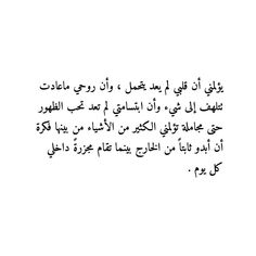 Funny Study Quotes, Real Life Quotes, True Quotes, Qoutes, Love Smile Quotes, Quran Quotes Love, Wisdom Quotes, Really Good Quotes, Pretty Quotes