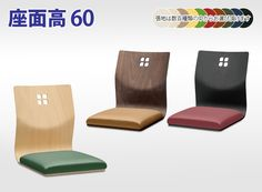 天草1座椅子 マルカツ(marukatsu 丸勝) AMAKUSA1|業務用家具 hust Floor Chair, Flooring, Home Decor, Living Room, Decoration Home, Room Decor, Wood Flooring, Home Interior Design, Floor