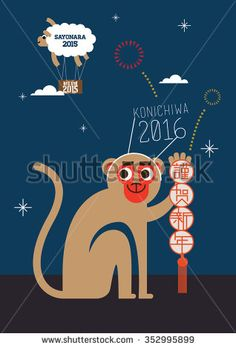 Japanese translation: Goodbye 2015 and Hello 2016 and Happy New Year/ New year eve celebration/ Welcome the year of monkey and goodbye to the Year of Goat