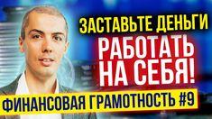 Финaнсовая грамотность №9 Заставьте деньги работать на себя - Николай Мрочковский Website
