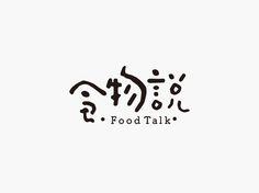 食物說 Typo Design, Word Design, Design Web, Graphic Design, Typography Logo, Logos, Lettering, Handwritten Logo, Monogram Logo