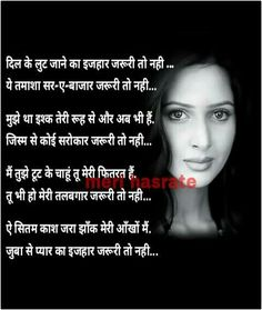 Poetry Hindi, Poetry Quotes, Indian Funny, Indian Quotes, Heart Touching Shayari, I Miss U, Love Yourself Quotes, People Quotes, True Words