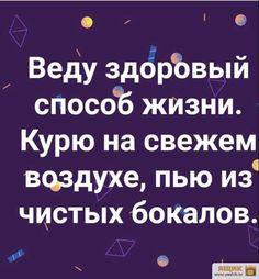Хорошее настроение Russian Humor, Letter Art, Satire, Life Hacks, Positivity, Lol, Lettering, Funny, Photos