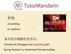 Every nationalities has their own traditions. For Chinese people, their tradition is very important and they celebrate every festivals. Spring Festival in modern China, is an important Chinese festival celebrated at the turn of the traditional lunisolar #Chinese calendar. It is one of several Lunar New Years in Asia. #culture #traditions #festivals #learnchinese #studymandarin #dailysentences #onlinechinese  #Education #中国語を学ぶ #중국어배우기 #学习中文 #マンダリンを学ぶ