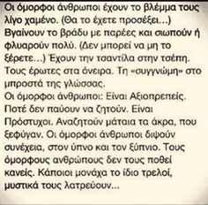 Greek quotes about beautiful people Brainy Quotes, Me Quotes, Inspiring Quotes About Life, Inspirational Quotes, Simple Sayings, Greek Words, Greek Quotes, English Quotes, I Love Books