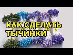 Тычинки для цветов, МК / DIY Flower Stamens / Как сделать Тычинки для цветов? - YouTube
