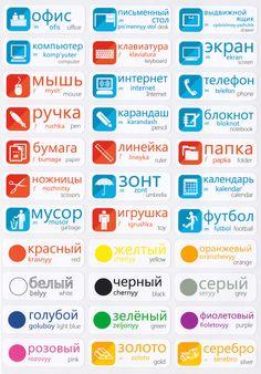 Ruskyi Vocabulary Stickers