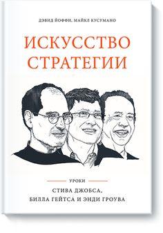 Книгу Искусство стратегии можно купить в бумажном формате — 850 ք. Уроки Билла Гейтса, Энди Гроува и Стива Джобса