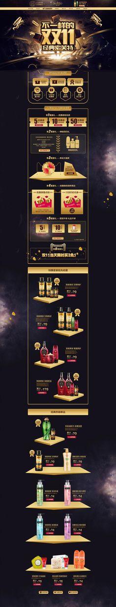 索芙特双十一预热页面 - 原创设计作品展示 - 黄蜂网woofeng.cn Event Banner, Web Banner, Web Design, Technology Hacks, Promotional Design, Event Page, Ui Inspiration, Type Setting, Best Web
