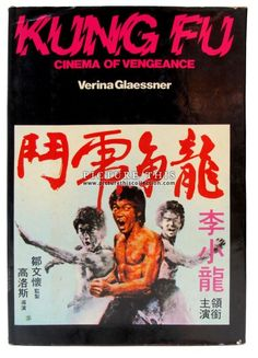 Picture This Gallery, Hong Kong Bruce Lee Books, Bruce Lee Movies, Bruce Lee Kung Fu, Kung Fu Movies, Bruce Lee Photos, Enter The Dragon, Martial Artists, Batman Art, Film Director
