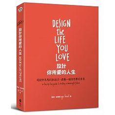 博客來-設計你所愛的人生:用設計思考的創造力,建構一個你想要的未來