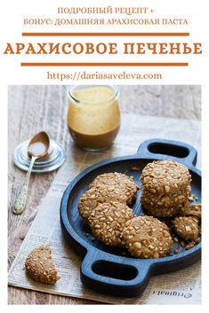 Daria Saveleva   Арахисовое печенье - Daria Saveleva Cereal, Breakfast, Food, Morning Coffee, Meal, Essen, Hoods, Meals, Breakfast Cereal