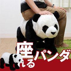 座れるパンダ ビッグサイズ 動物 ぬいぐるみ  大人も座れます♪ スツール インテリアにも アニマルぱんだ (耐荷重80KG)【楽天市場】