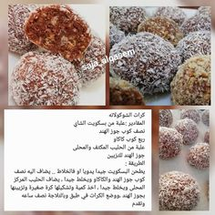 Dessert Cake Recipes, Sweets Recipes, No Bake Desserts, Cooking Recipes, Arabic Dessert, Arabic Sweets, Arabic Food, Sweet Sauce, Bread Baking
