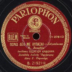 Greek Parlophon
