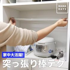 See interesting content from MAMADAYS - ママデイズ - directly on Timeline. - New Ideas Compact Living, Moving Tips, Diy Storage, Home Organization, Home Projects, Living Room Designs, Life Hacks, Kitchen Appliances, Interior