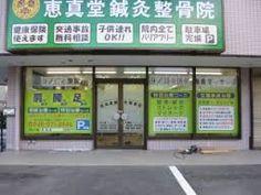 Image result for 整骨院 シャッターサイン