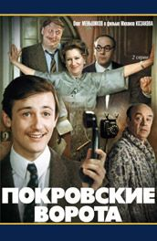 Покровские ворота (1982 г.)