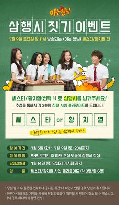 아는 형님 삼행시 짓기 이벤트 7월 9일 토요일 밤 11시 방송되는 <아는 형님> 씨스타/황치열 편 Web Design, Page Design, Graphic Design, Event Banner, Web Banner, Korea Design, Promotional Design, Event Page, Layout