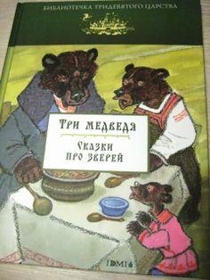 """Детская книжная полка: """"Три медведя. Сказки про зверей"""""""