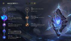 롤챔스 코리아   룬 게시판 > 2018 LOL Champions Korea Summer 2R 58매치 1세트 KT Game Gui, Game Icon, Game Interface, User Interface Design, Lol Adc, Game Card Design, Tower Games, Game Title, Dashboard Design