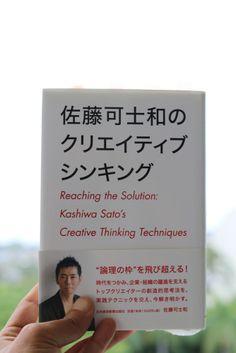佐藤可士和の「クリエイティブシンキング」 http://hirokinagasawa.com/booklog