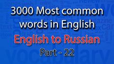 English to Russian | Most Common Words in English Part 22 | Learn English