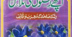 Achay Rishtay ka Wazifa in Urdu