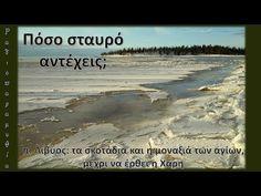 π Λίβυος. Πόσο σταυρό αντέχεις Από το σκοτάδι στη Χάρη Σοφία Χατζή 15/10/2019 - YouTube Youtube, Beach, Water, Outdoor, God, Gripe Water, Outdoors, Dios, The Beach
