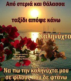Christmas Scenery, Greek Quotes, Good Night, Painting, Art, Nighty Night, Art Background, Painting Art, Kunst