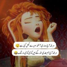 Funny Quotes In Urdu, Funny Attitude Quotes, Funny Girl Quotes, Best Quotes, Broken Love Quotes, Poetry Pic, Very Funny Jokes, Urdu Poetry Romantic, Poetry Feelings