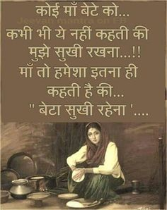 Maa Mother day Quotes in Hindi With Images, Wallpapers