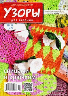 Crochet Magazine, Crochet Hats, Knitting Hats