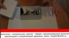 Кингилэн -амулет – оберег, состоящий из 4 – х магических колокольчиков и...