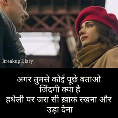 Hindi Movies Online Free, Love Shayri, Deep Thoughts, Breakup, Aesthetic Wallpapers, Love Quotes, Knowledge, Skull, Qoutes Of Love