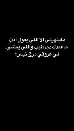 Arabic Funny, Funny Arabic Quotes, Jokes Quotes, True Quotes, Cute Memes, Funny Jokes, Funny Speeches, Arabic English Quotes, Funny Emoji