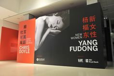 Outside the exhibition space. Yang Fudong: New Women and Christopher Doyle Du-Ke Feng: Away with Words Royal Bank, Exhibition Space, New Woman, The Outsiders, Cinema, Film, Words, Pictures, Movie