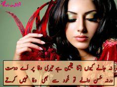 Poetry: Wafa aur Bewafai Shayari SMS in Urdu Pictures