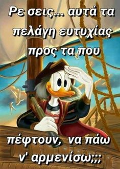 Funny Greek Quotes, Funny Statuses, Funny Messages, Twisted Humor, Just Kidding, True Words, Just For Laughs, Funny Moments, Funny Photos