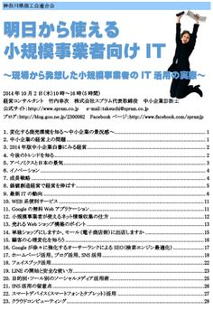 中小企業診断士の竹内幸次です。今日は神奈川県商工会連合会経営指導員研修会で講演「明日から使える小規模事業者向けIT~現場から発想した小規模事業者のIT活用の実際~」を、川崎市産業振興財団かわさき起業家塾で講演「資金調達(補助金・融資)と損益計画」を行います。 http://www.spram.co.jp/