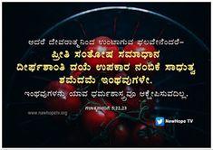 Kannada Daily Manna: Today's Manna19th June 2019   ಆದರೆ ಆತ್ಮನ ಫಲವೇನಂದರ...