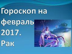 Гороскоп На 2017 Год Крыса Рак